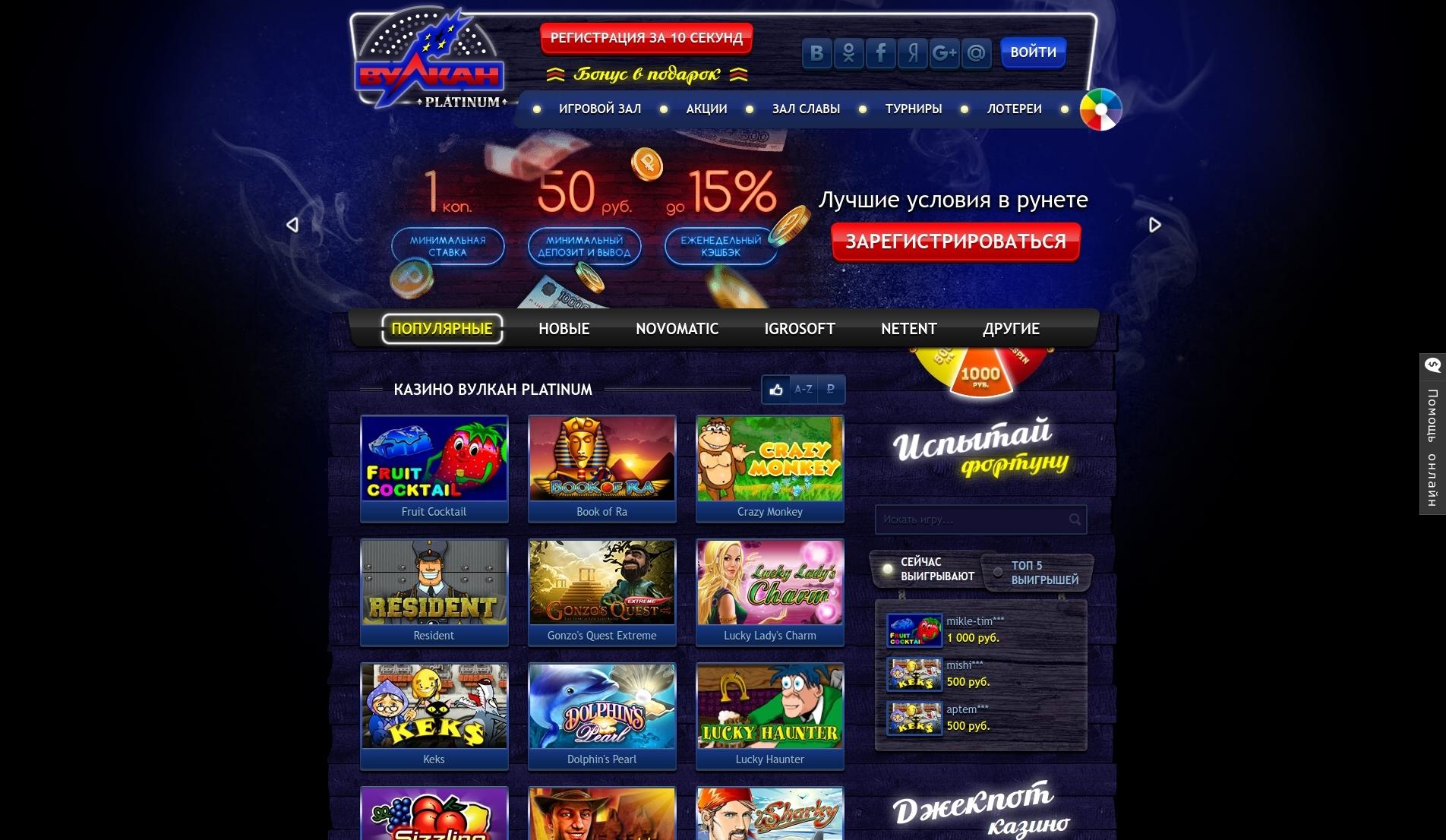 Вулкан платинум игровые автоматы онлайн клуб вулкан